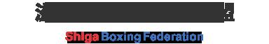 滋賀県ボクシング連盟